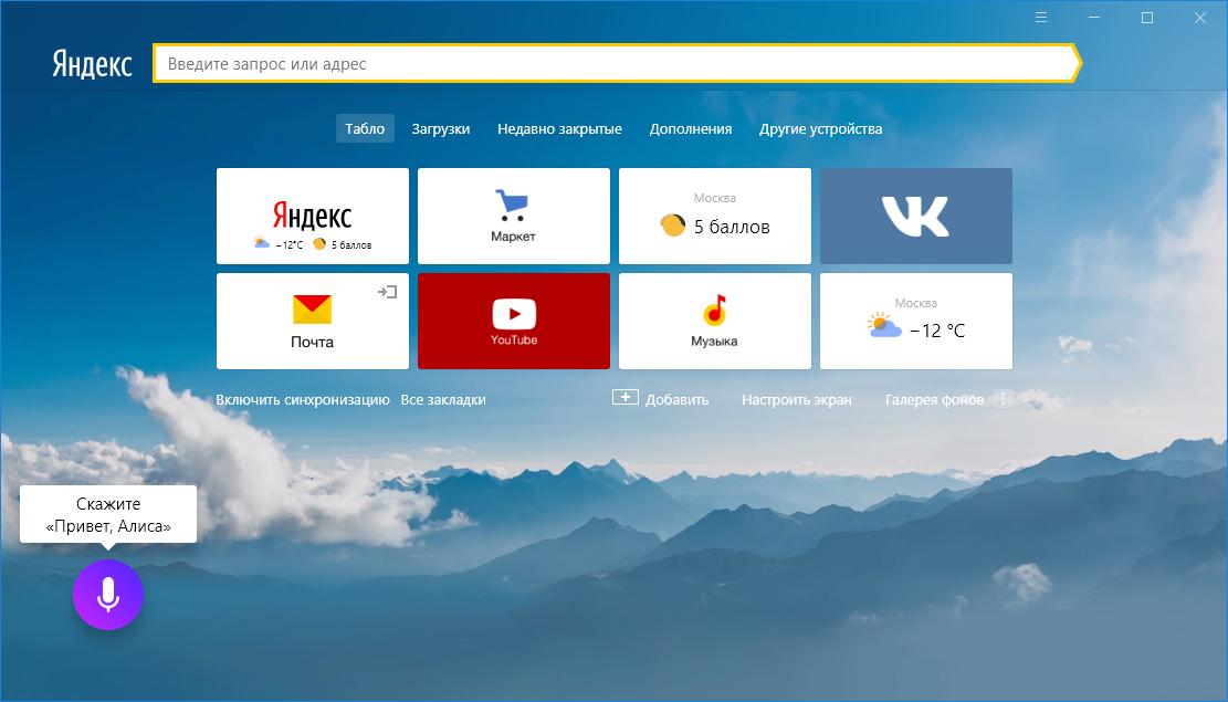 Бесплатная версия Яндекс браузера с Алисой