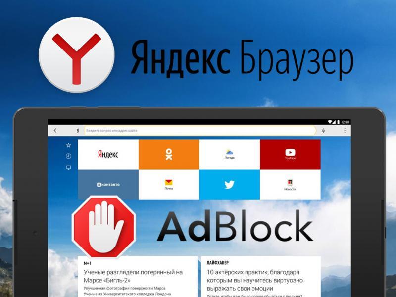 лучший блокировщик рекламы для яндекс браузера