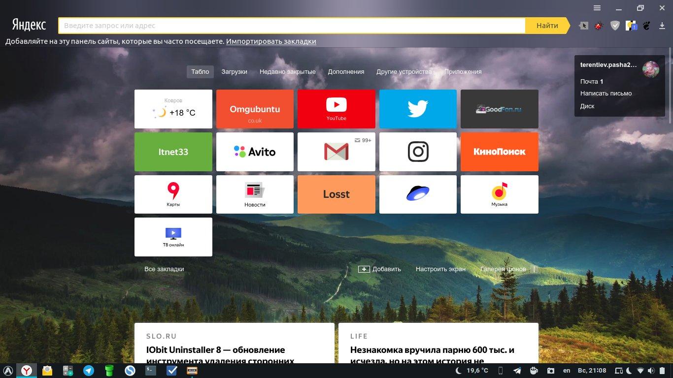 Как скачать и установить Яндекс браузер для Linux