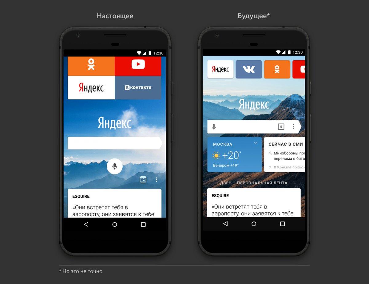 Как скачать и установить Яндекс браузер на Android