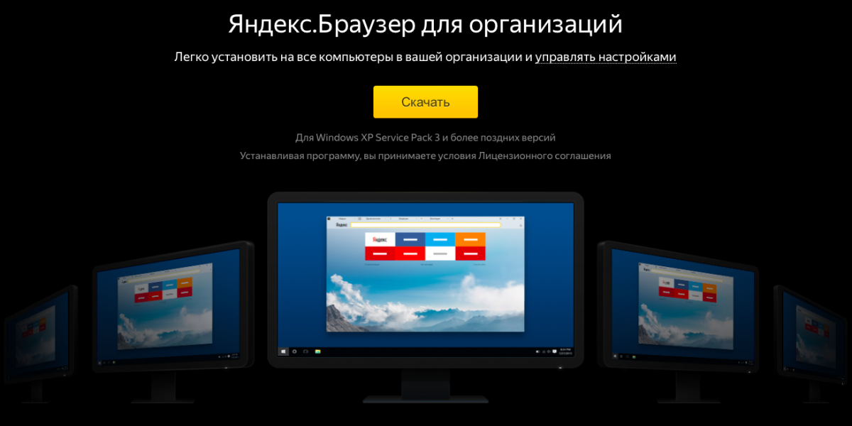 Как скачать и установить Яндекс Браузер для Организаций