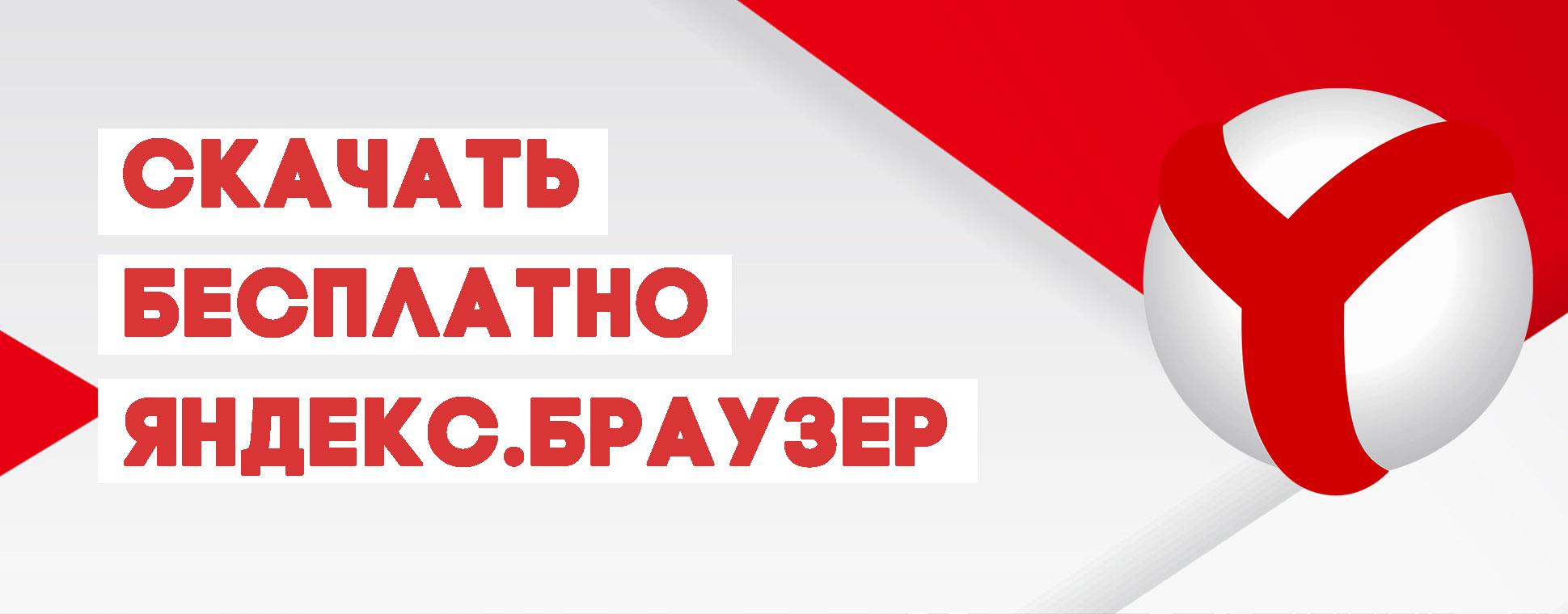 skachat-yandex-browser