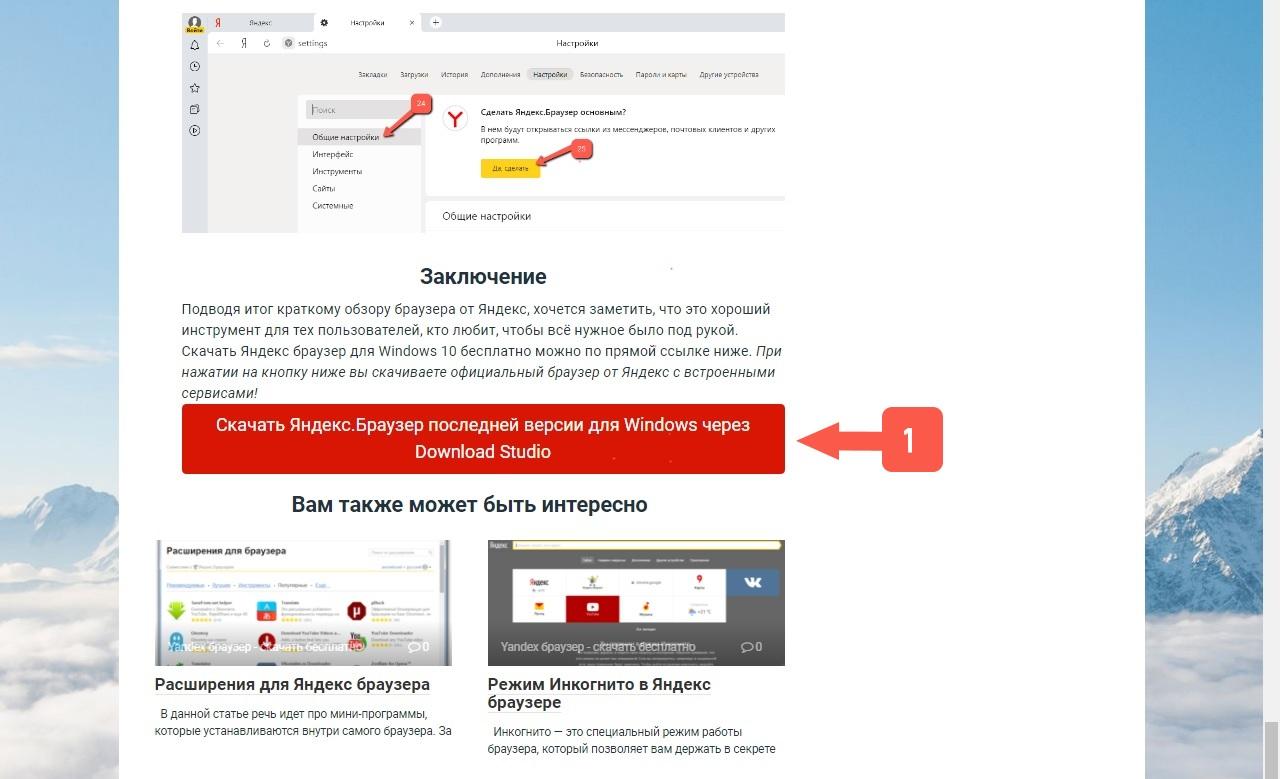 Скачать Яндекс Браузер для Windows 10